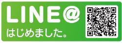 みのる塾LINE@