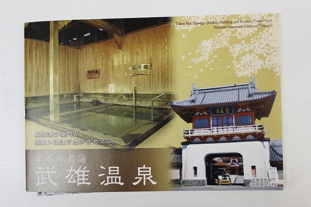 2013.12.24 武雄温泉ガイド 001