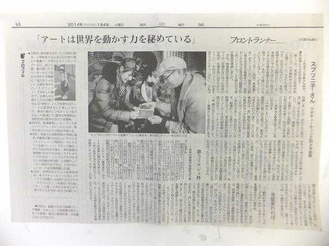 2014.01.04 スプーツニ子さん 002