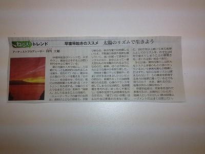 2013.7.06 新聞記事(早寝早起きのススメ)