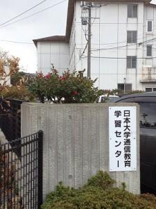 2012.12.23 長崎日大 きのふ・けふ・あす 019