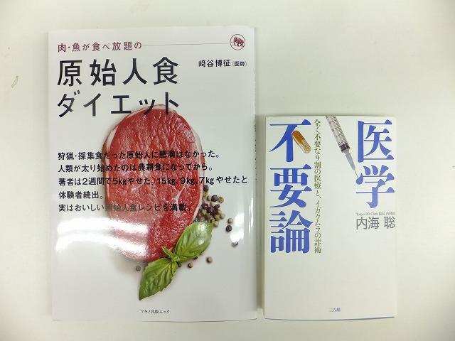 2013.11.01 医学不要論・原始人食