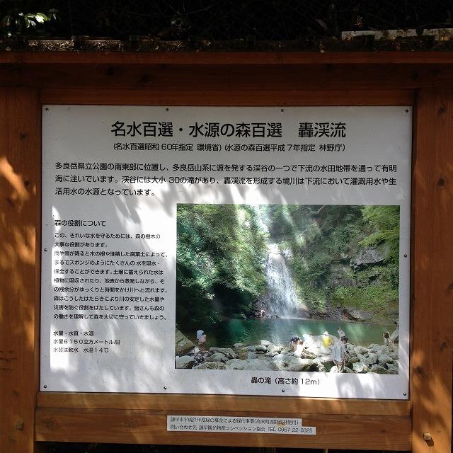 2014.02.28 轟峡・小長井 002
