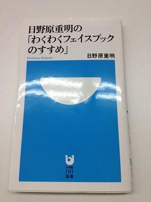 2013.05.13 フェイスブック関連本