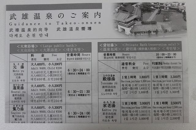 2013.12.24 武雄温泉ガイド 009