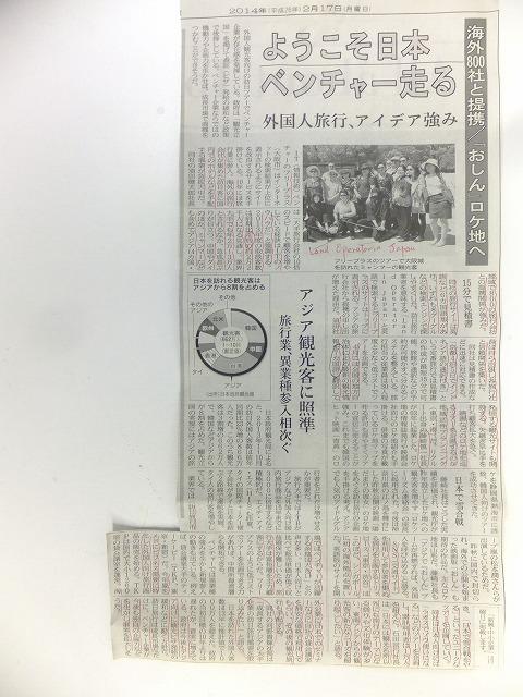2014.02.17 観光客倍増ベンチャー企業の強み