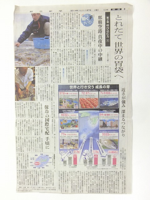 2014.01.07 新聞記事ピックアップ 002