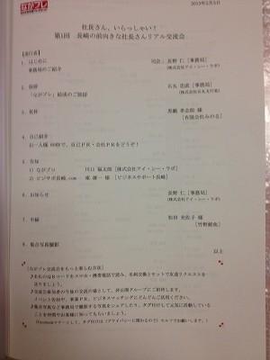 2013.2.05 ながプレ 001