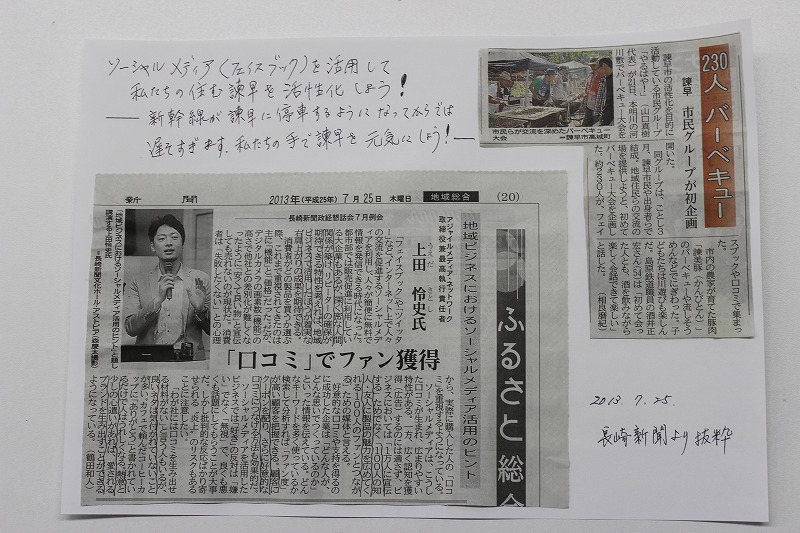 長崎新聞記事7/25