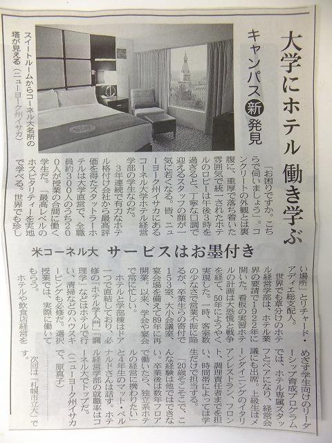 2014.01.20 コーネル大学内ホテル 001