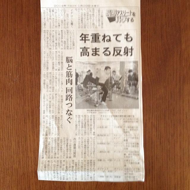 2014.01.29 初動負荷理論 002