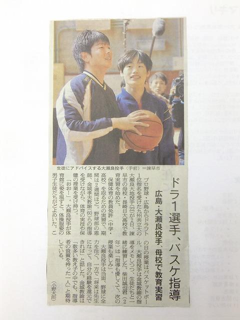 2013.12.03 長崎日大卒 大瀬良投手 002