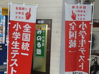 2013.06.02 四谷大塚小学生テスト 005