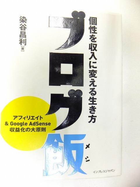 2014.01.23 ブログ飯