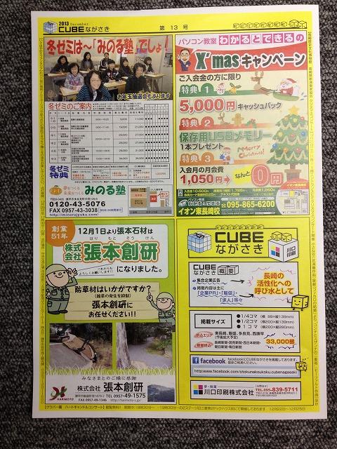 2013.11.29 CUBEながさき 003