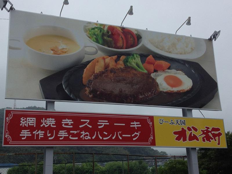 レストラン松新3