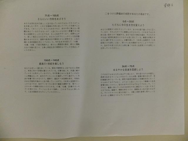 2014.03.11 諫早多良見ロータリークラブ米山卓話 007