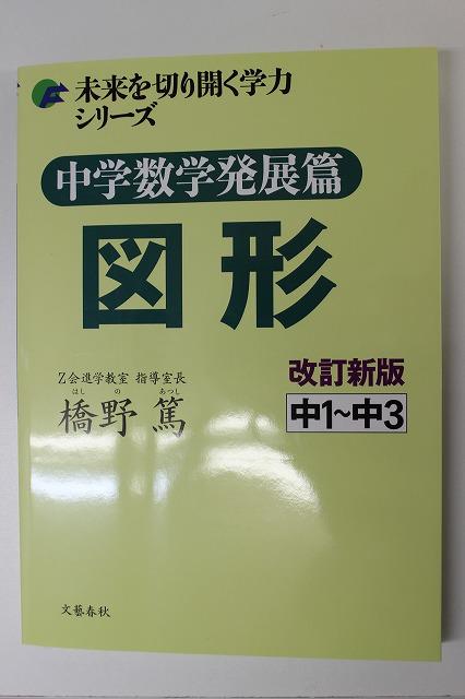 2013.12.20 図形参考書