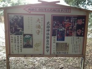 2012.12.24 武雄神社 012