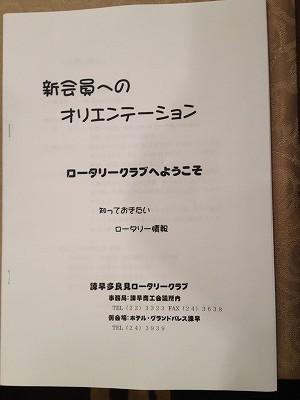 2013.4.20 諫早多良見ロータリークラブ新入会員オリエンテーション 002