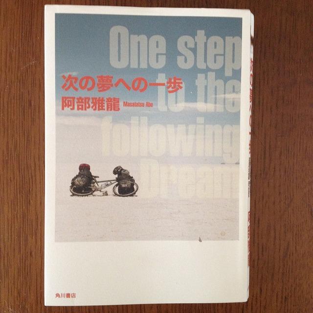 2014.02.05 次の夢への一歩1 (1)