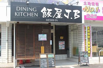 飯屋JB2