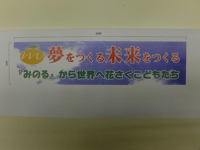 2014.03.12 みのる塾新看板