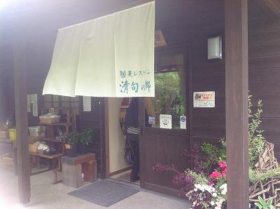 陶農レストラン清旬の郷4
