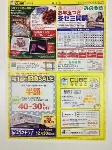2012.12.23 冬ゼミ 002