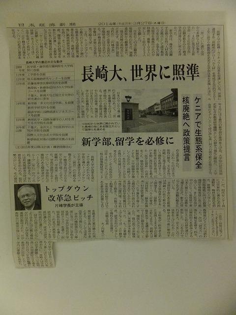 2014.04.01 日経記事長崎大学社会関係学部 002