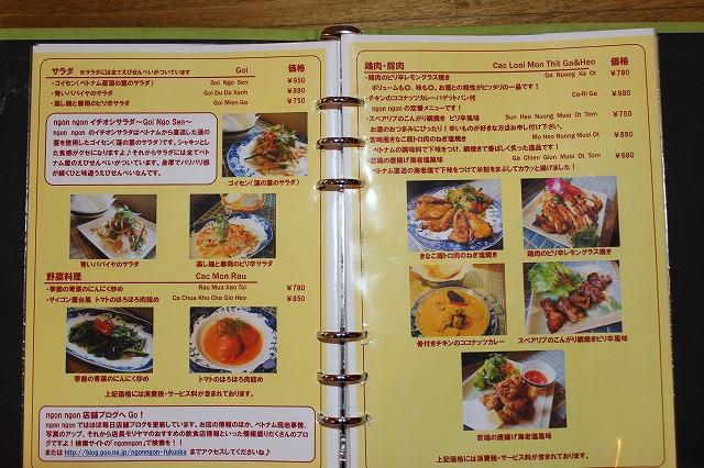 2014.02.02 ベトナム料理店「ゴンゴン」 017
