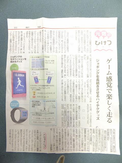 2014.02.10 GPSの精度朝日記事