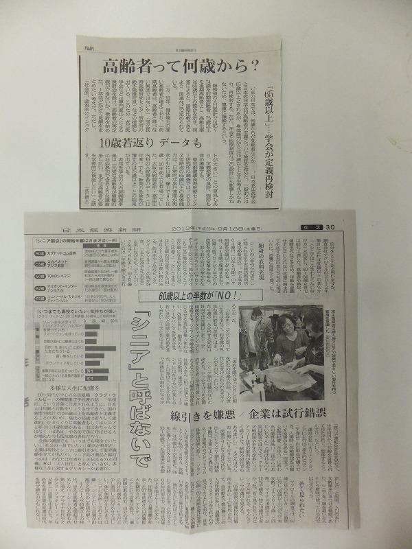 2013.9.20 シニア記事