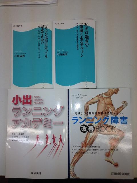 2013.12.21 ランニング関連本