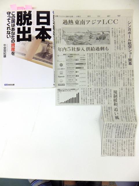 2014.02.12  LCCを賢く利用しよう 日本脱出