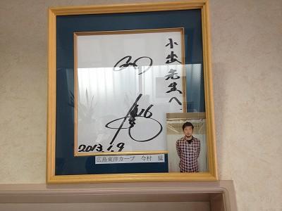 2013.4.13 大宮町整骨院 010