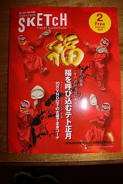 2014.02.02 ベトナム料理店「ゴンゴン」 028