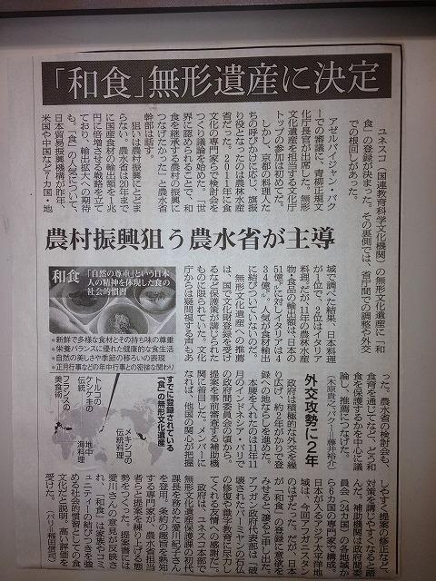 2013.12.13 和食が世界遺産に!