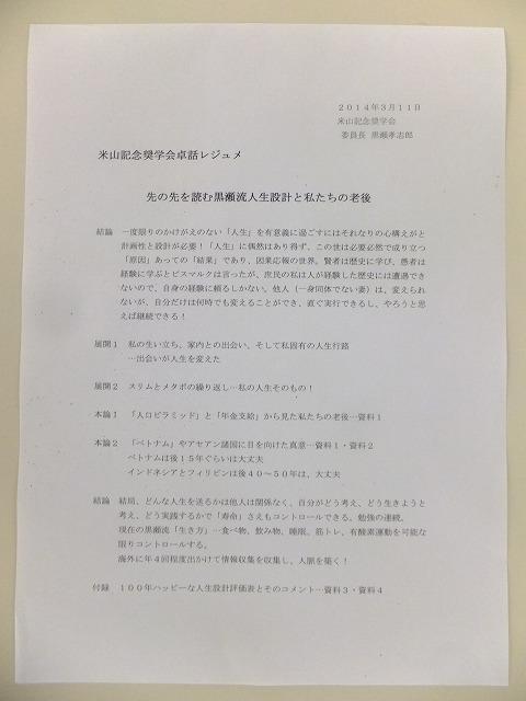 2014.03.11 諫早多良見ロータリークラブ米山卓話 001
