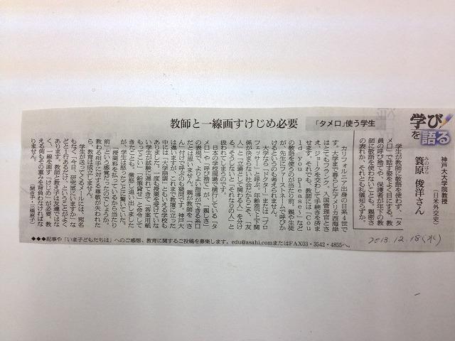 2013.12.18 朝日新聞記事