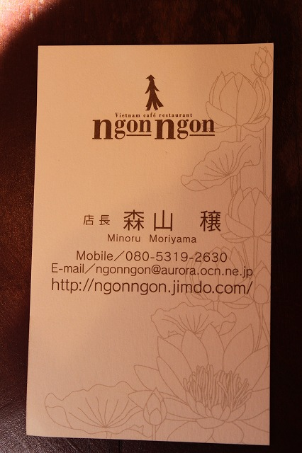 2014.02.02 ベトナム料理店「ゴンゴン」 013