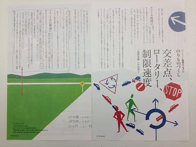 2013.05.17 ハーモニー72号