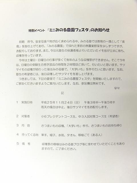 2013.11.20 みのる農園フェスタ準備 005