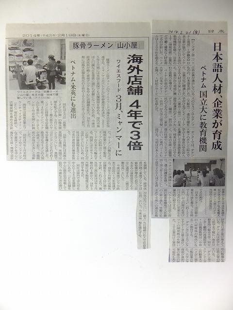 2014.02.22 日経新聞