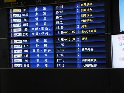 2013.4.5 長崎空港 002