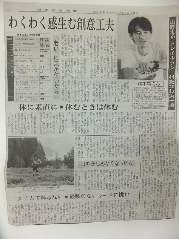 2013.9.24 トレイルラン鏑木毅