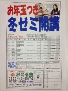 2012.12.23 冬ゼミ 001