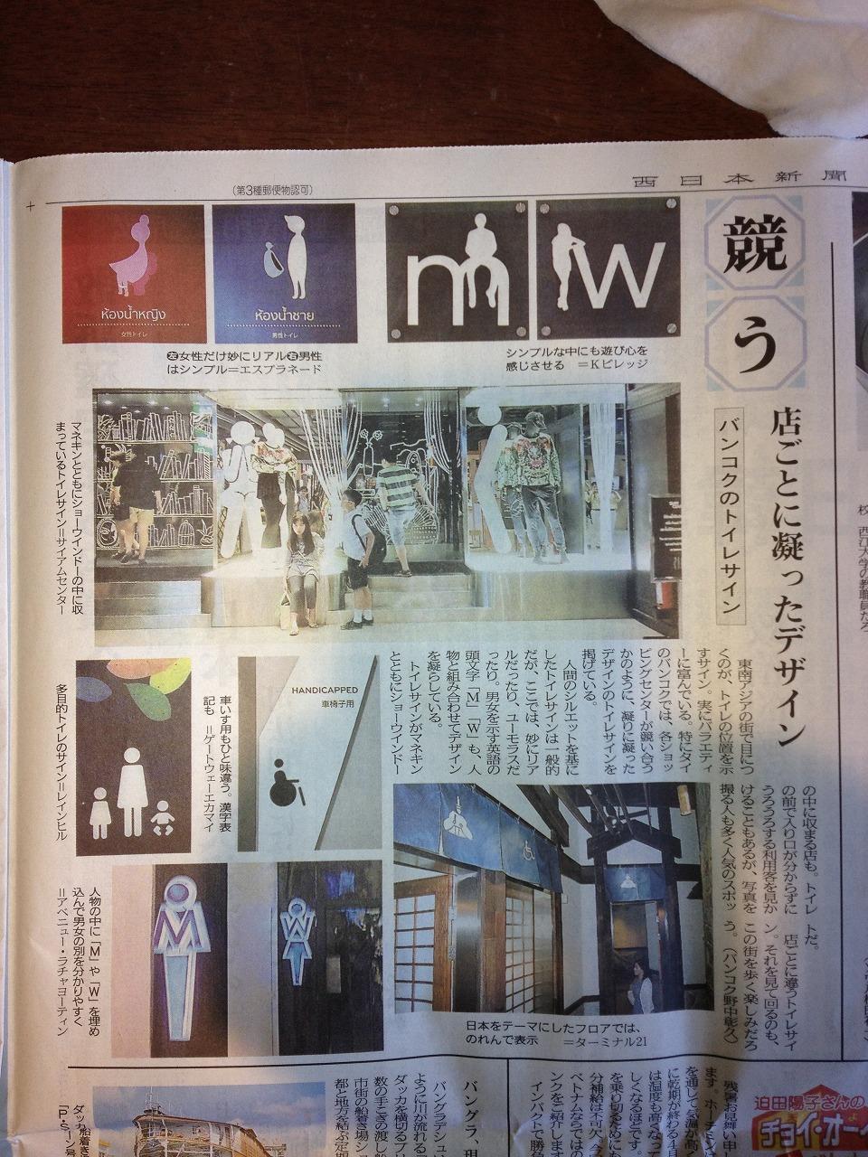 バンコクのトイレサイン 西日本新聞