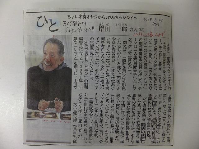 3/24新聞記事