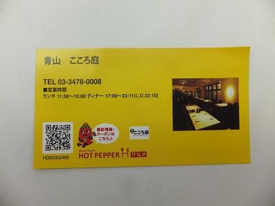 2013.06.14 こころ庭 006